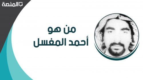 من هو احمد ابراهيم المغسل
