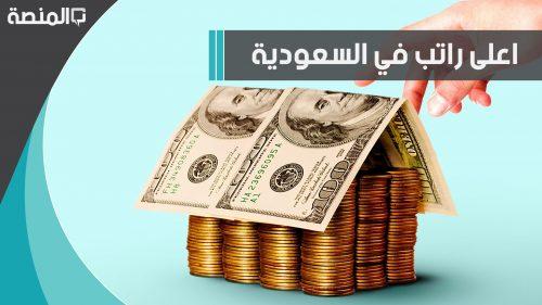 اعلى راتب في السعودية 2020