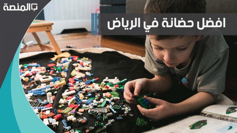 افضل حضانة اطفال في الرياض