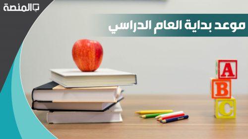 موعد بداية العام الدراسي الجديد 1442