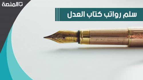 سلم رواتب كتاب العدل في السعودية