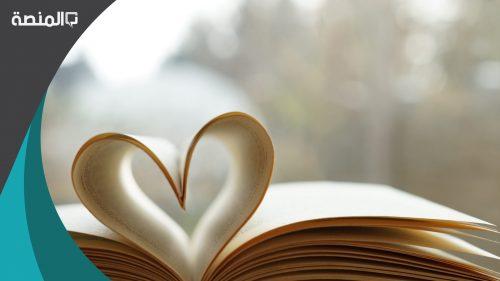 اسماء روايات سعودية رومانسيه كاملة