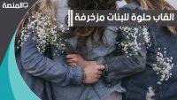 القاب حلوه للبنات مزخرفه قصيره