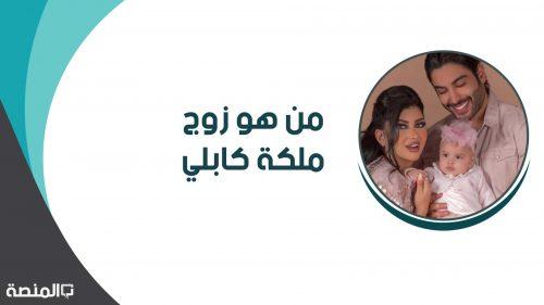 من هو احمد سالم زوج ملكة كابلي