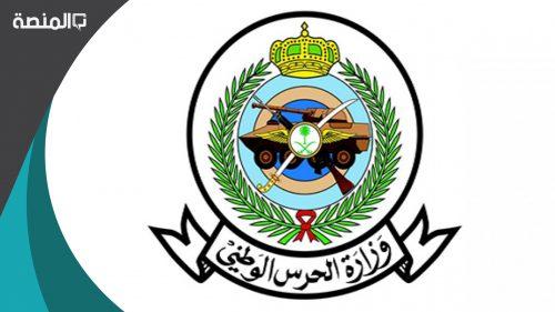 الحرس الوطني التجنيد استعلام برقم الهوية 1442