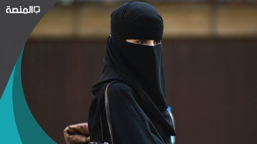 تفسير حلم لبس النقاب في المنام