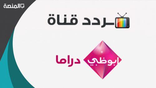 تردد قناة أبوظبي دراما 2021 الجديد