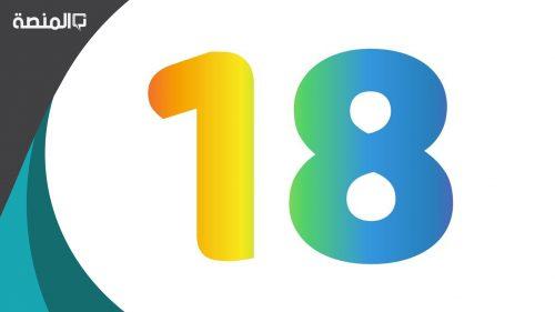 تفسير رؤية رقم 18 في المنام