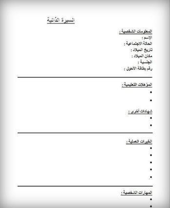 نماذج سيرة ذاتية عربي انجليزي جاهز ورد Word المنصة