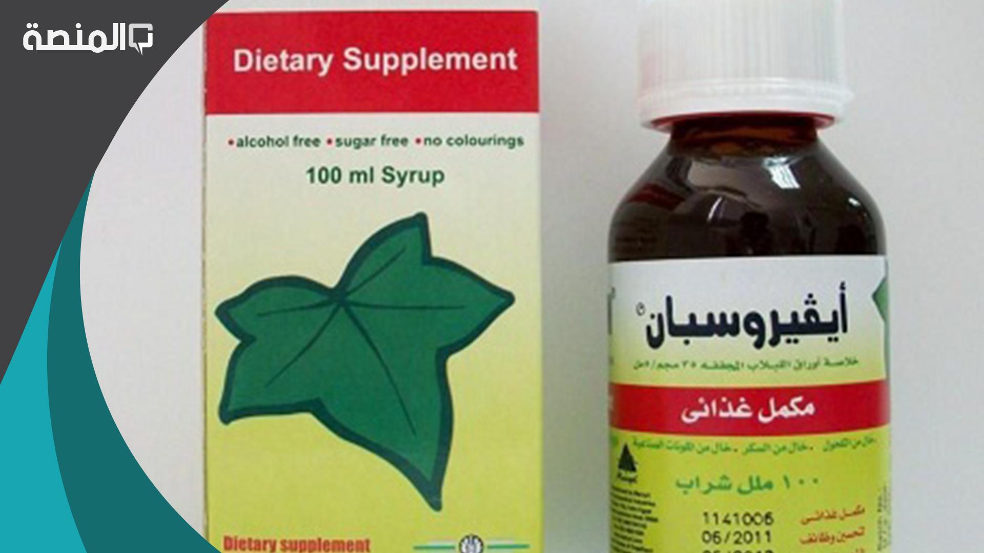 نشرة دواء ايفيروسبان Ivyrospan Syrup مكمل غذائي وعلاج الكحة المنصة