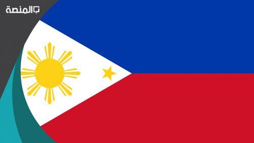 هل الاستقدام من الفلبين مفتوح