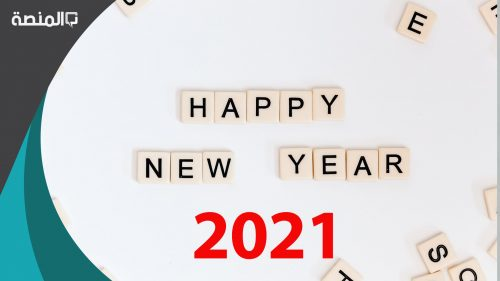 كلمات وعبارات عن أمنيات العام الجديد 2021