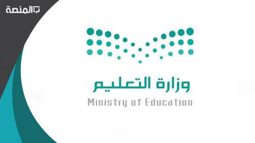 البوابة الالكترونية وزارة التعليم