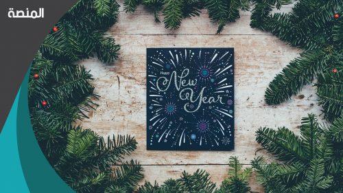 بطاقات عن رأس السنة الميلادية 2021