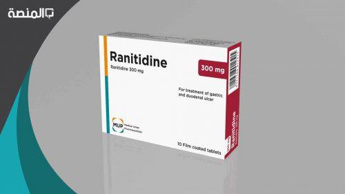 تجربتي مع دواء رانيتيدين Ranitidine لعلاج قرحة المعدة للقولون
