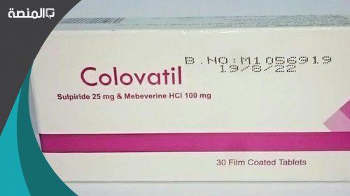 تجربتي مع كلوفاتيل Colovatil Tablets لعلاج القولون العصبي