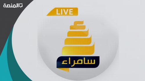 تردد قناة سامراء 2021 Samarra TV الجديد