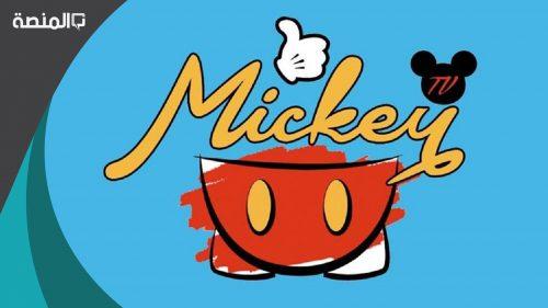 تردد قناة ميكي كرتون 2021 للاطفال Mickey Tv