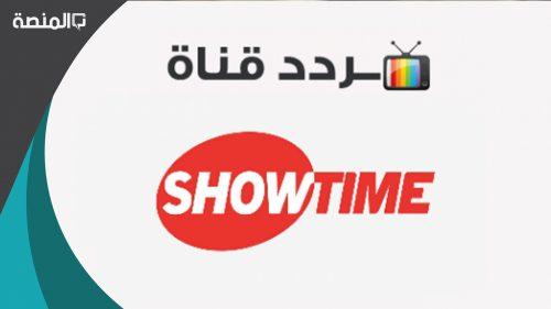 تردد قنوات شو تايم 2021 show time