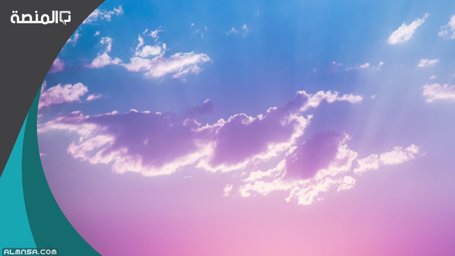 تفسير حلم رؤية الغيوم في المنام المنصة