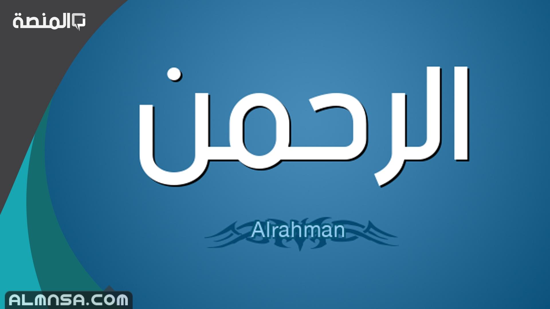 تفسير رؤية اسم الرحمن في المنام المنصة