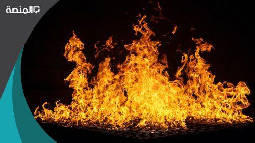 تفسير رؤية الحريق في الحلم