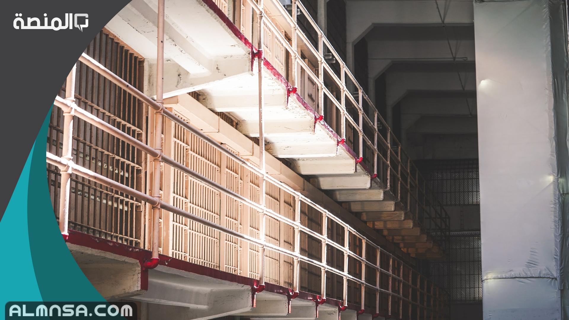 تفسير رؤية دخول السجن في الحلم المنصة