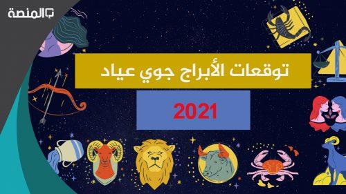 توقعات الأبراج لسنة 2021 جوي عياد