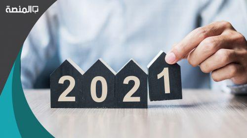 توقعات 2021 لليمن