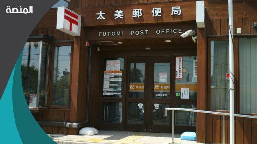 تفسير حلم رؤية مكتب البريد في المنام