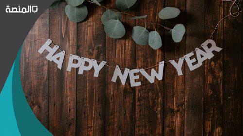 رسائل تهنئة بمناسبة رأس السنة الميلادية 2021