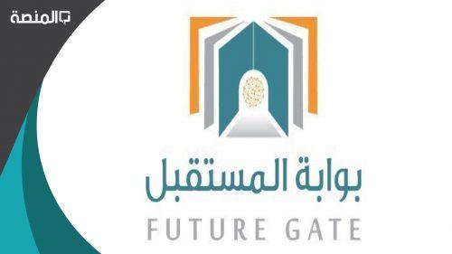 رابط دخول بوابة المستقبل – FUTURE GATE