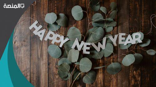 صور سنة سعيدة جديدة 2021