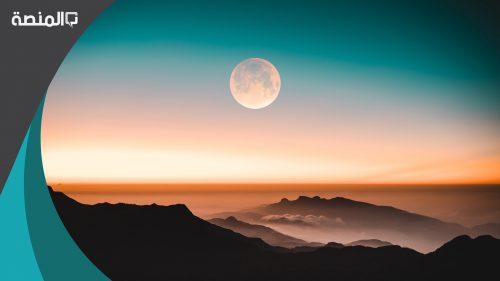 متى يكتمل القمر في رمضان