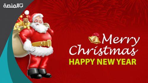 صور ماري كريسماس 2021 Merry Christmas