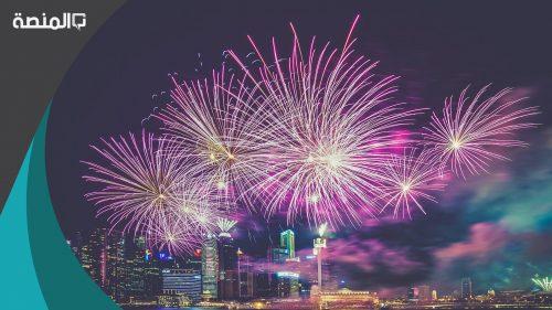 عبارات تهنئة بمناسبة قدوم العام الجديد 2021