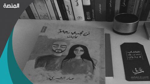 كتاب لن تجدي رجلًا كأبيك pdf 2018 – عمار الشمرى
