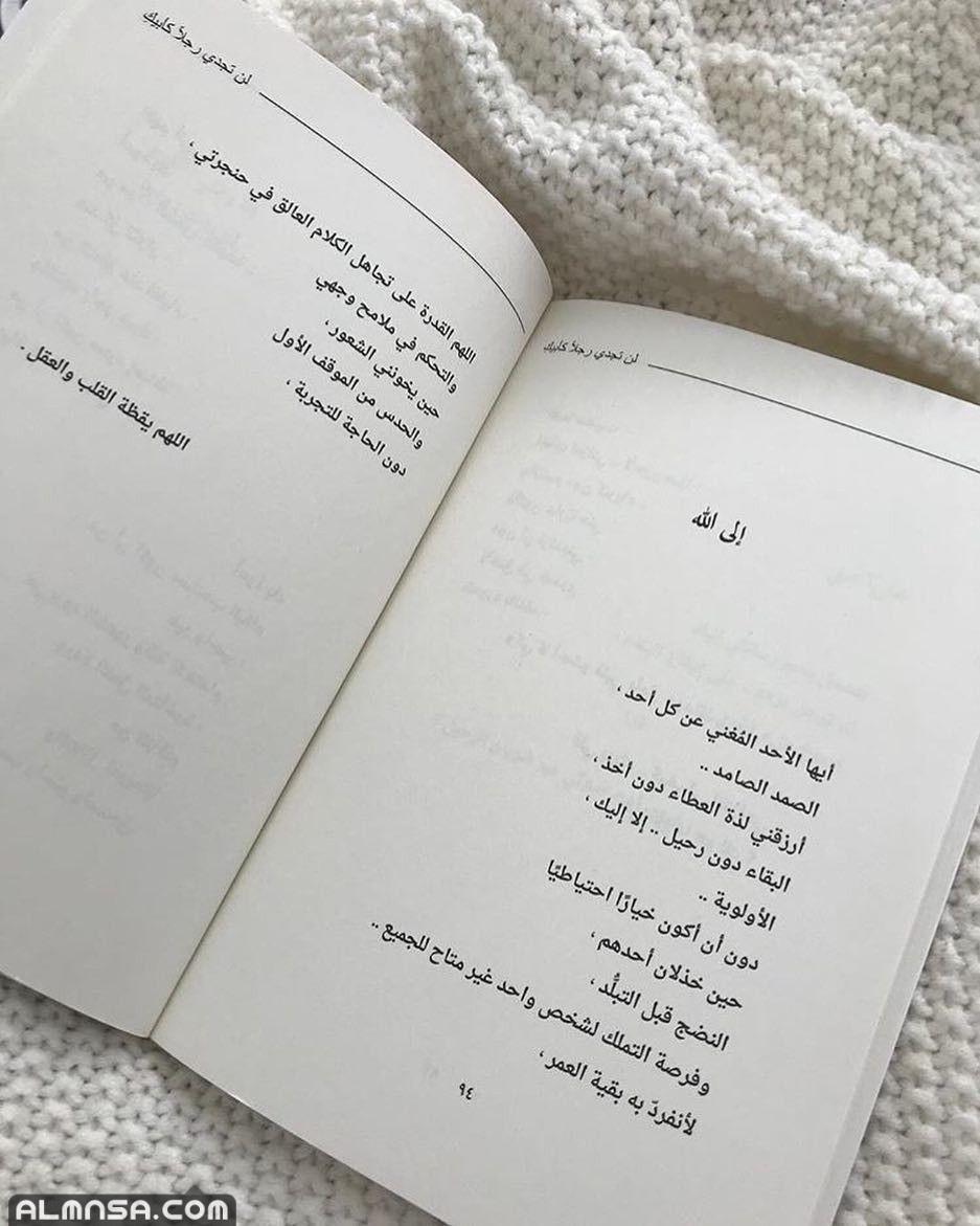 كتاب حبيبتي بكماء pdf