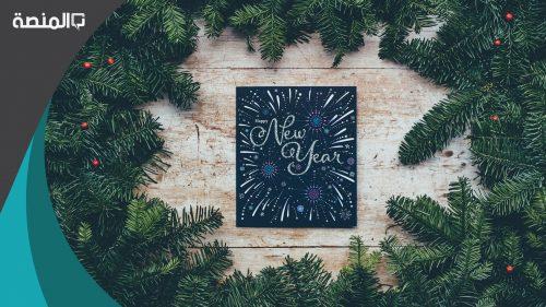 كروت معايدة راس السنة الميلادية 2021