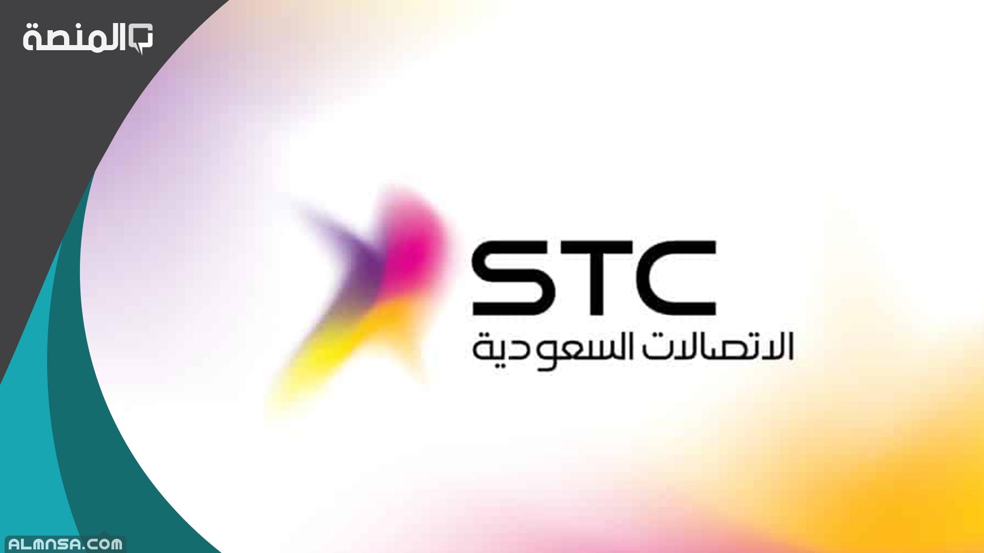 استفسار عن مديونية Stc