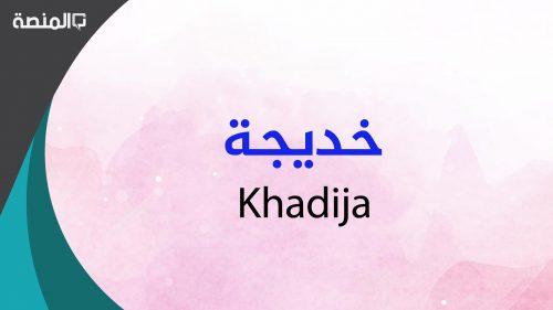 معنى اسم خديجة Khadija