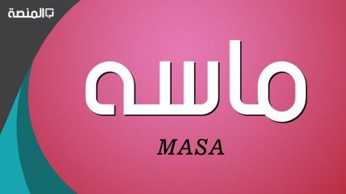 معنى اسم ماسة Masa وصفات حامل الاسم