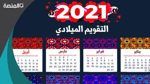 نتيجة العام 2021