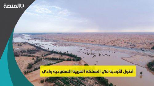 أطول الأودية في المملكة العربية السعودية وادي