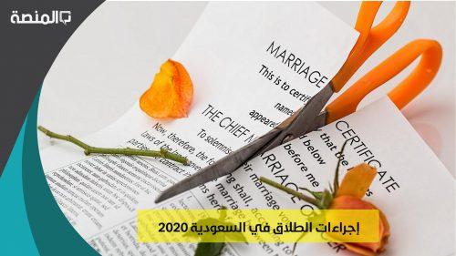 إجراءات الطلاق في السعودية 2021