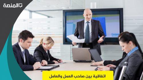 اتفاقية بين صاحب العمل والعامل