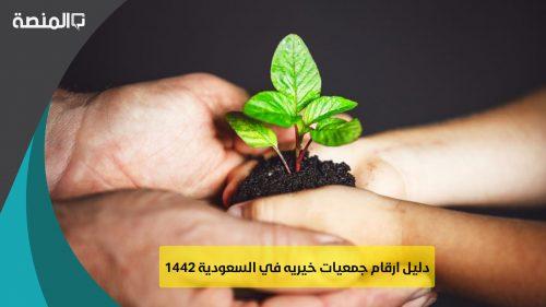 ارقام الجمعيات الخيريه في السعودية 1442