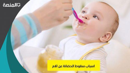 اسباب سقوط الحضانة عن الام في السعودية