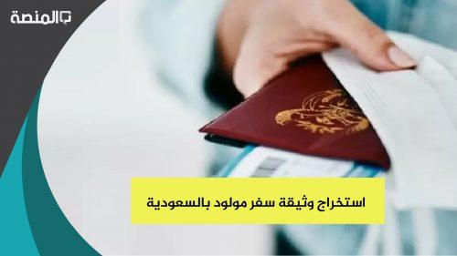 استخراج وثيقة سفر مولود بالسعودية