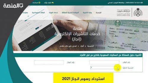 طريقة استرداد رسوم انجاز 2021